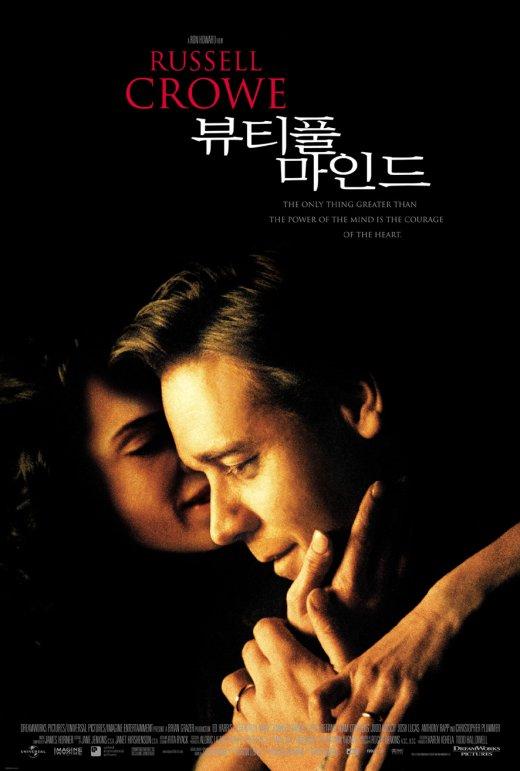 뷰티풀 마인드 (A Beautiful Mind, 2001)