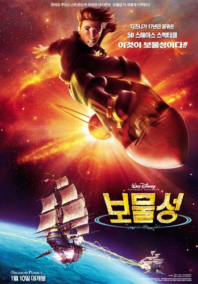 보물성 (Treasure Planet, 2002)