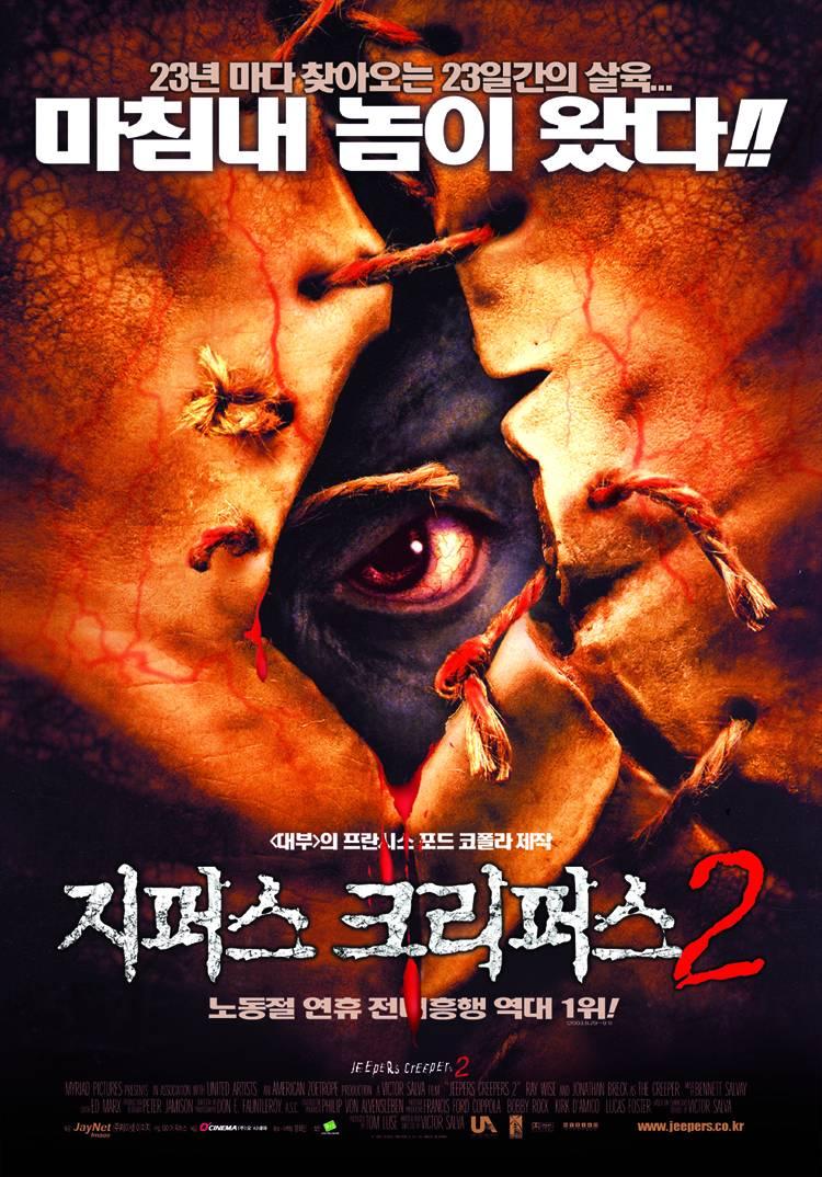 지퍼스 크리퍼스 2 (2003)