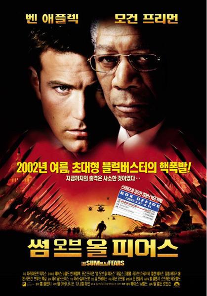 썸 오브 올 피어스 (The Sum Of All Fears, 2002)