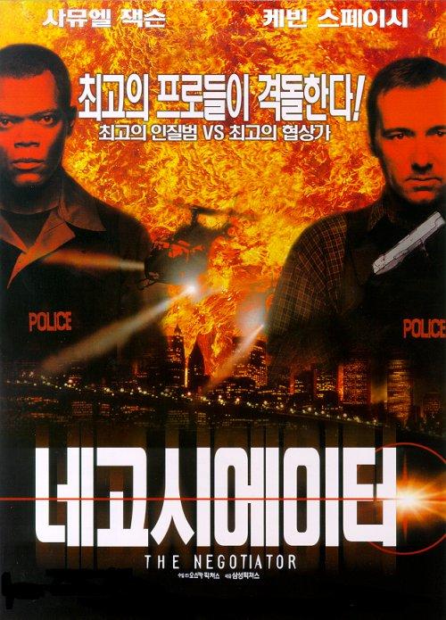 네고시에이터 (The Negotiator, 1998)