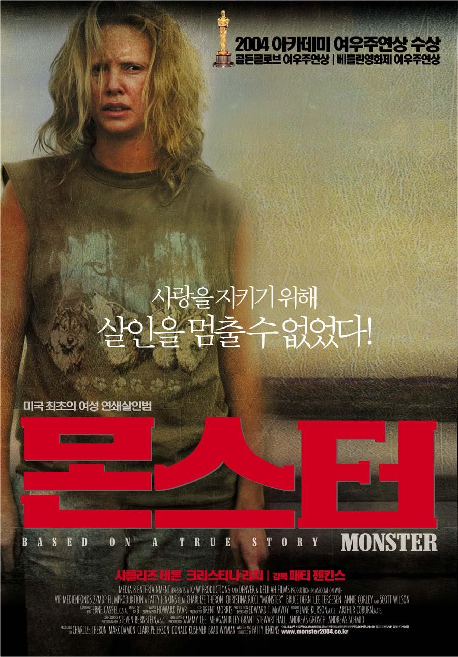 몬스터 (Monster, 2004)