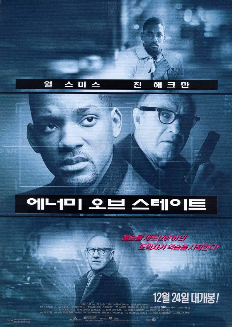 에너미 오브 스테이트 (Enemy Of The State, 1998)