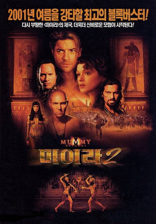 미이라 2 (The Mummy Returns, 2001)