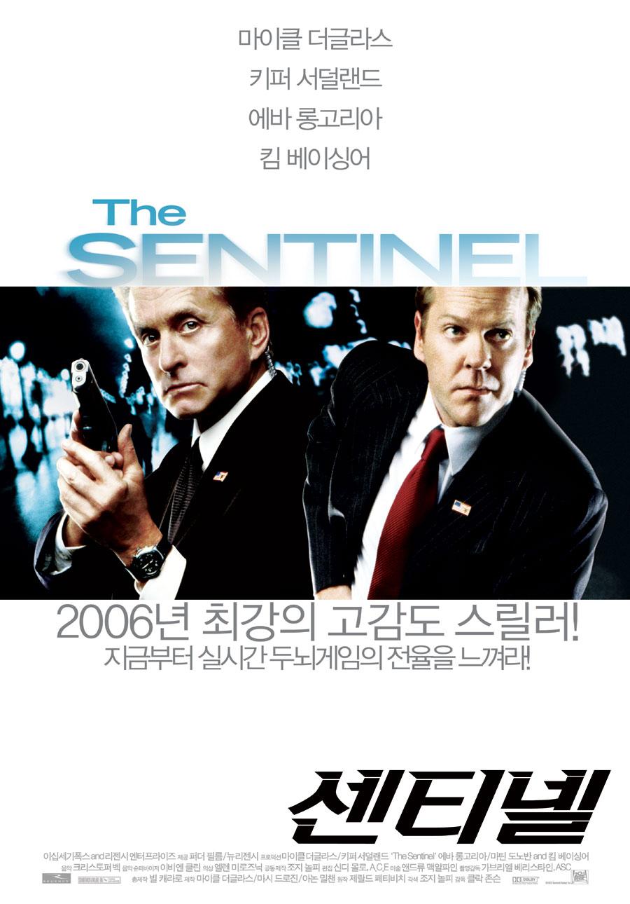 센티넬 (The Sentinel, 2006)
