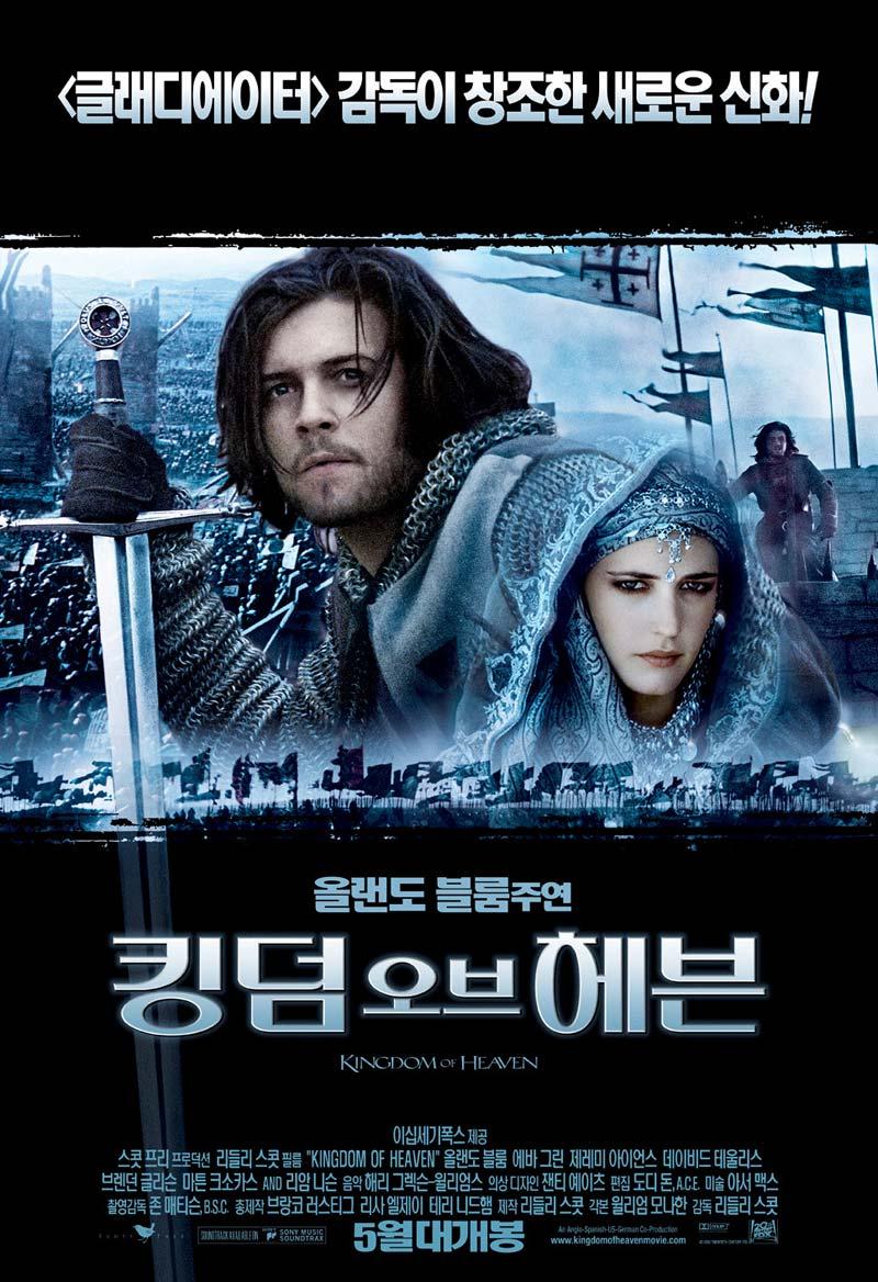 킹덤 오브 헤븐 (Kingdom Of Heaven, 2005)
