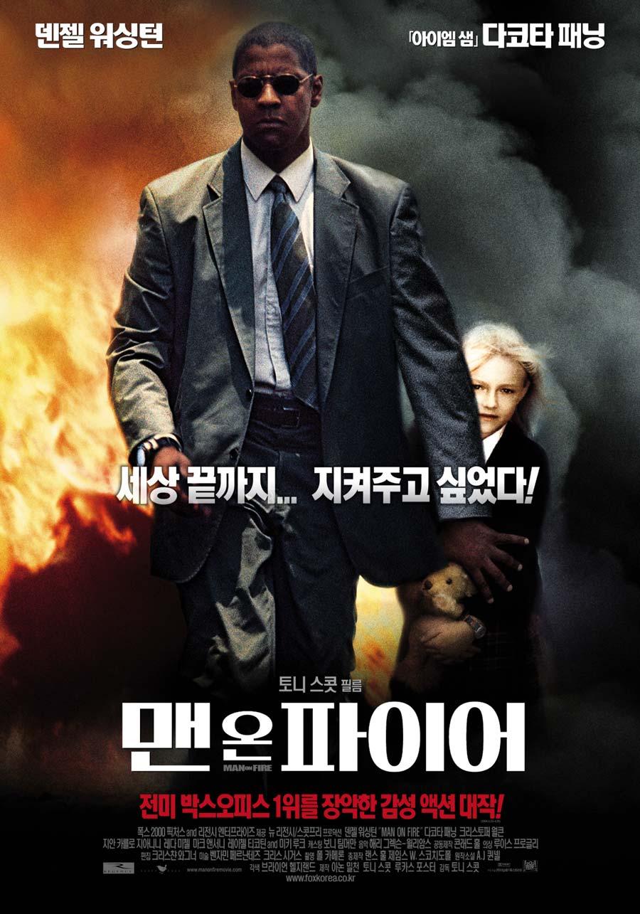 맨 온 파이어 (Man On Fire, 2004)