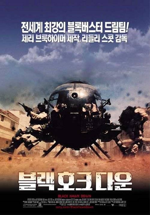 블랙 호크 다운 (Black Hawk Down, 2002)