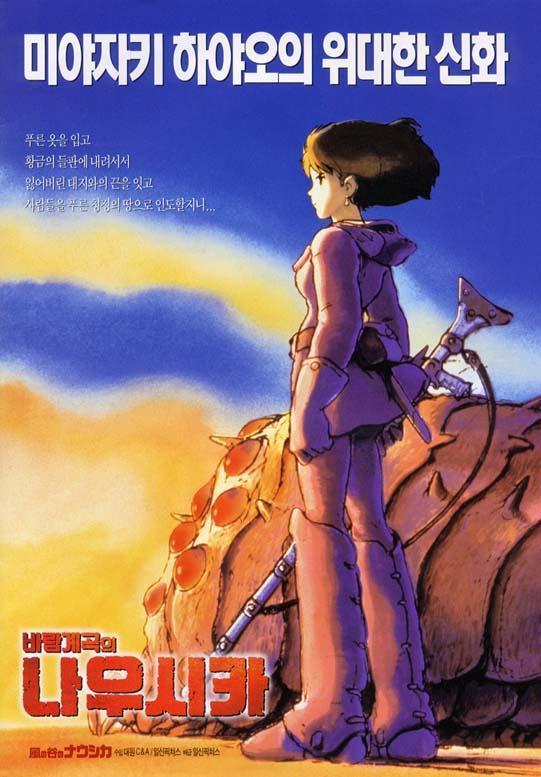 바람계곡의 나우시카 (1984)