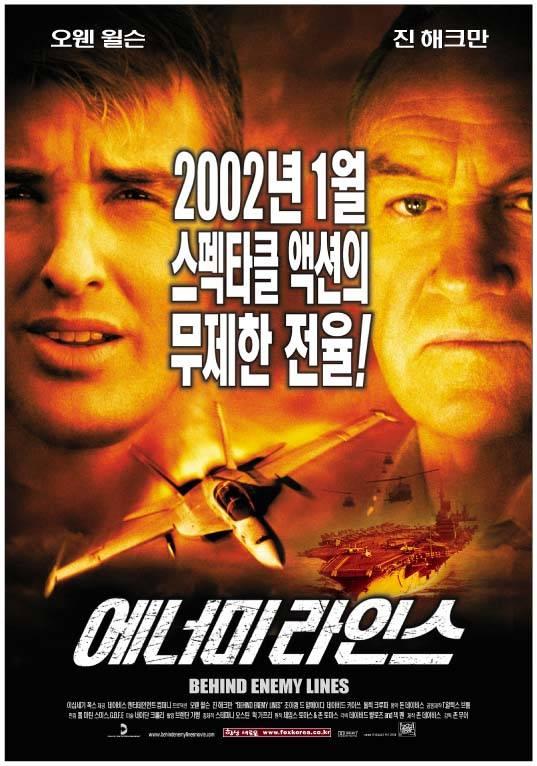 에너미 라인스 (Behind Enemy Lines, 2001)