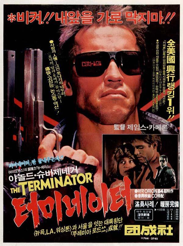 터미네이터 1 (The Terminator, 1984)