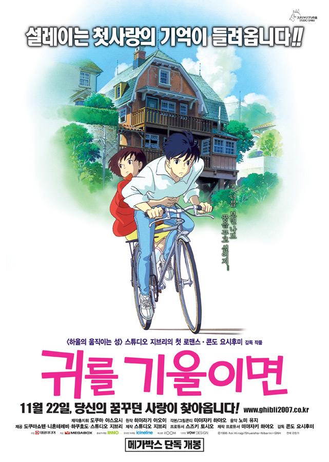 귀를 기울이면 (2007) (우리말더빙)