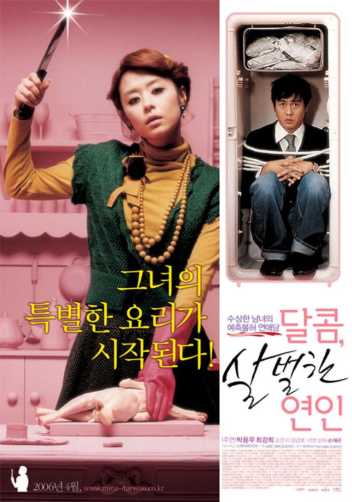 달콤, 살벌한 연인 (My Scary Girl, 2006)