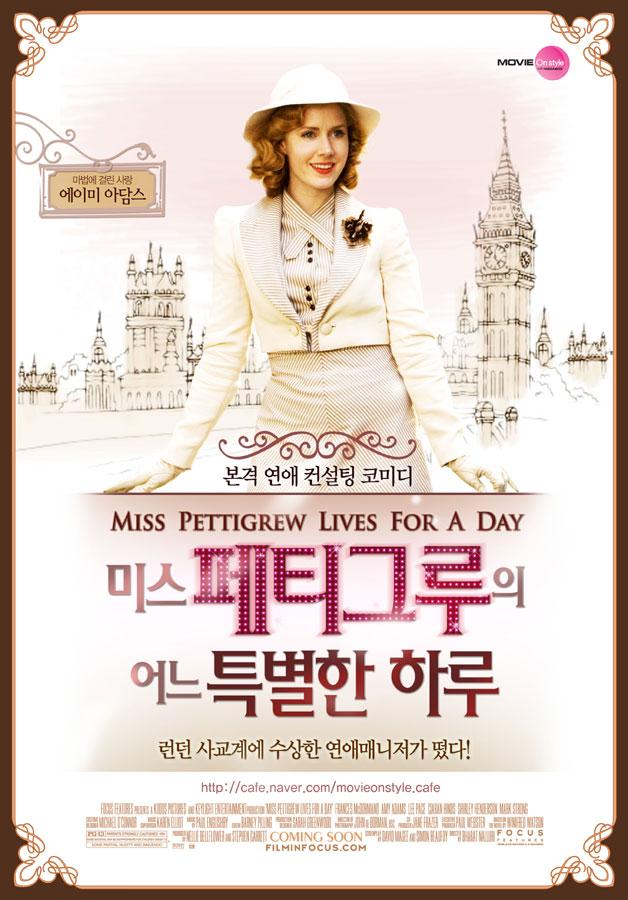 미스 페티그루의 어느 특별한 하루 (2008)