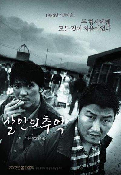 살인의 추억 (2003)