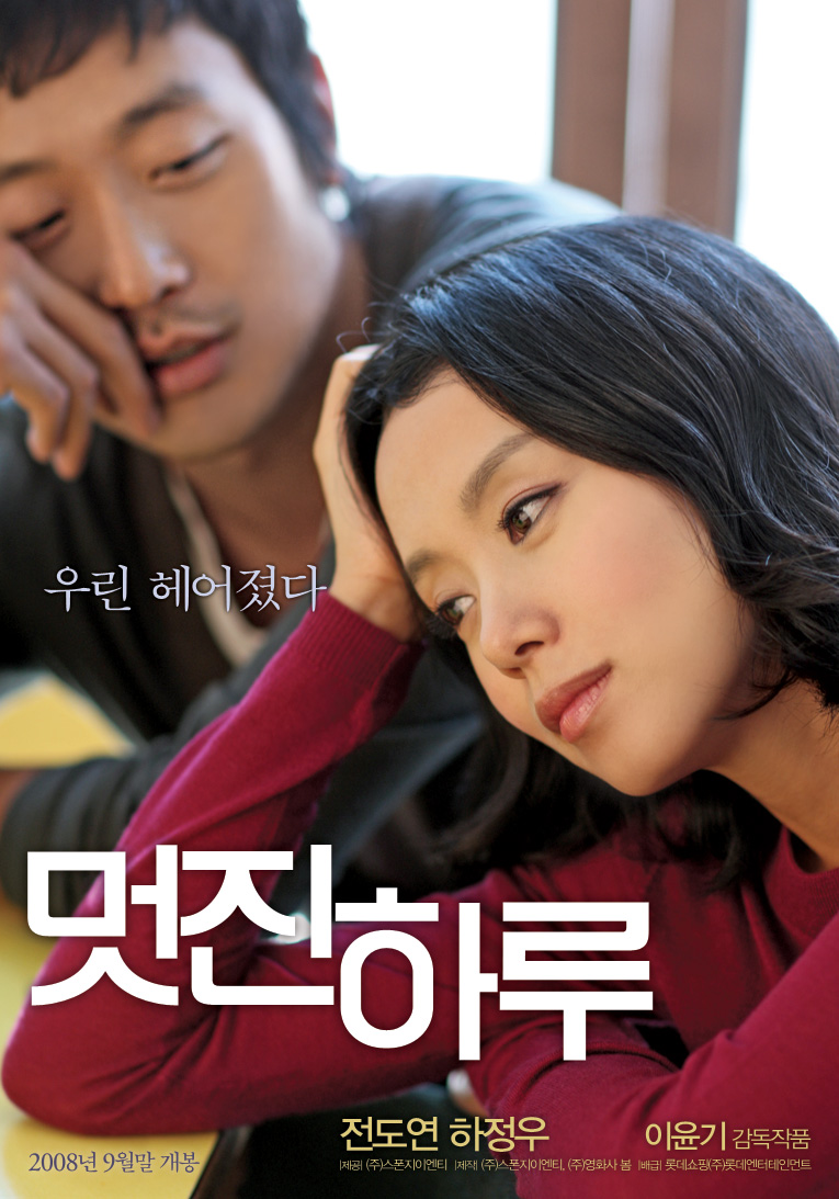 멋진 하루 (My Dear Enemy, 2008)