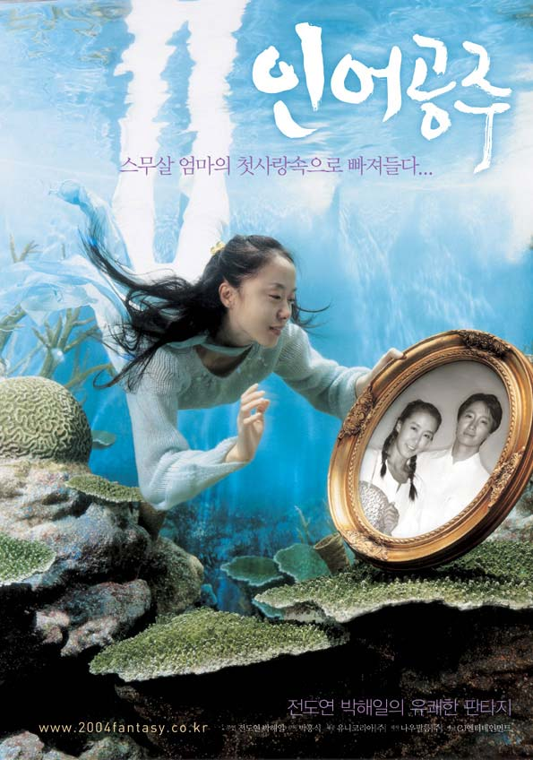 인어공주 (My Mother The Mermaid, 2004)