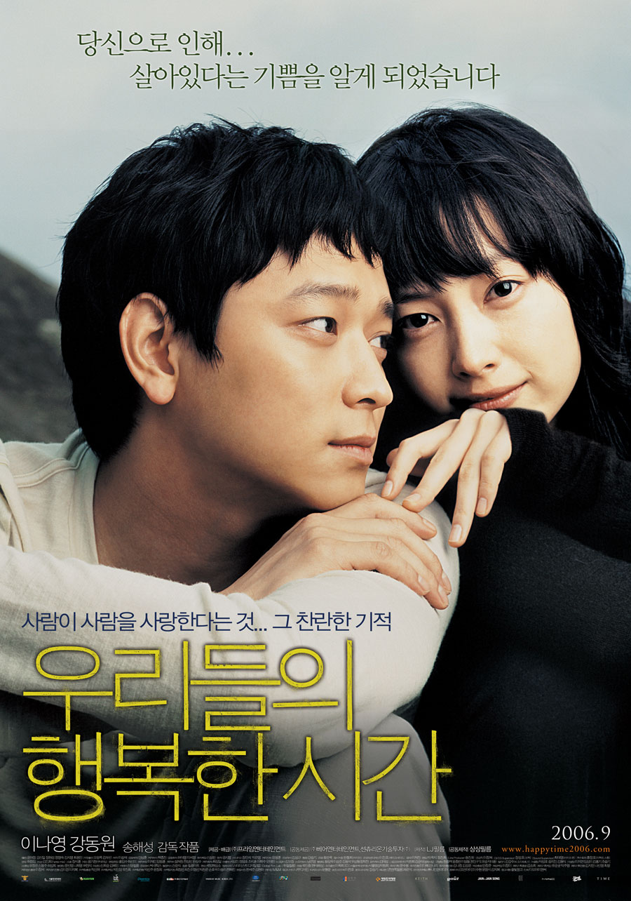 15 Must-See Romantic Korean Movies | Soompi