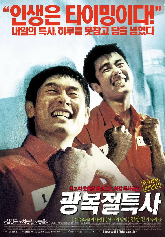 광복절 특사 (Jail Breaker, 2002)