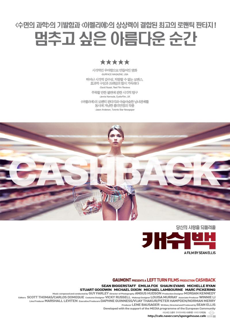 캐쉬백 (2007)