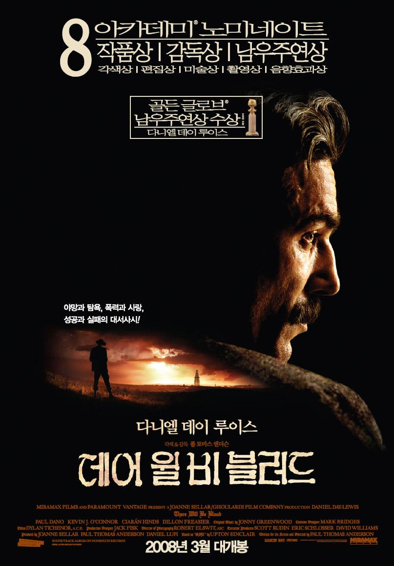 데어 윌 비 블러드 (2007)