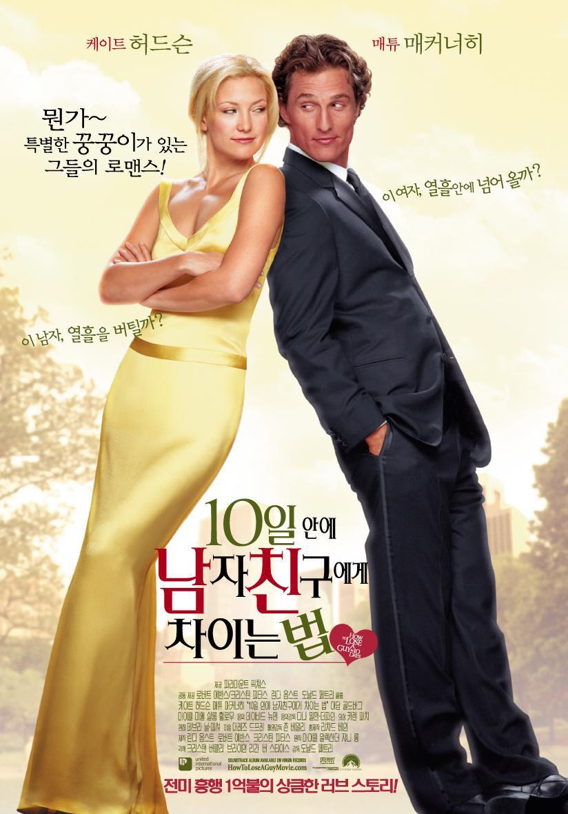10일 안에 남자 친구에게 차이는 법 (2003)