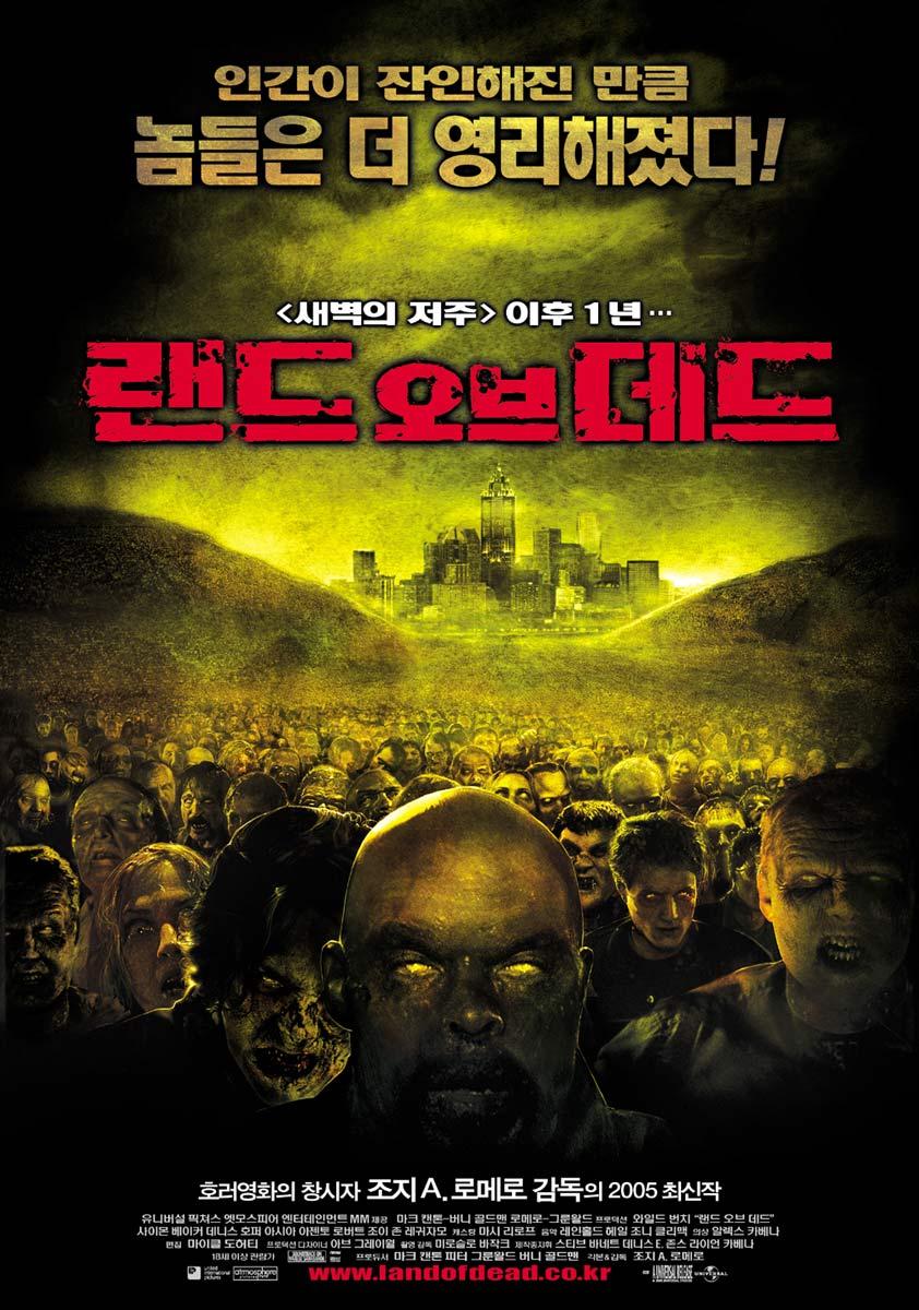 랜드 오브 데드 (Land Of The Dead, 2005)