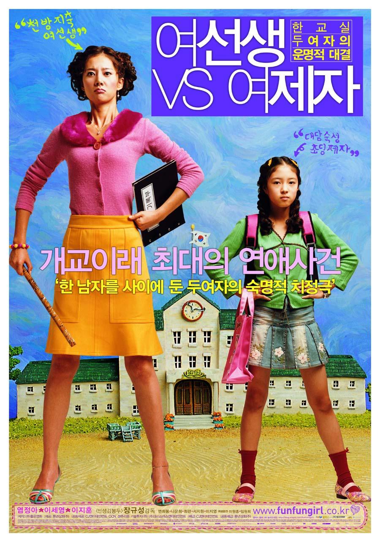 여선생 VS 여제자 (Lovely Rivals, 2004)