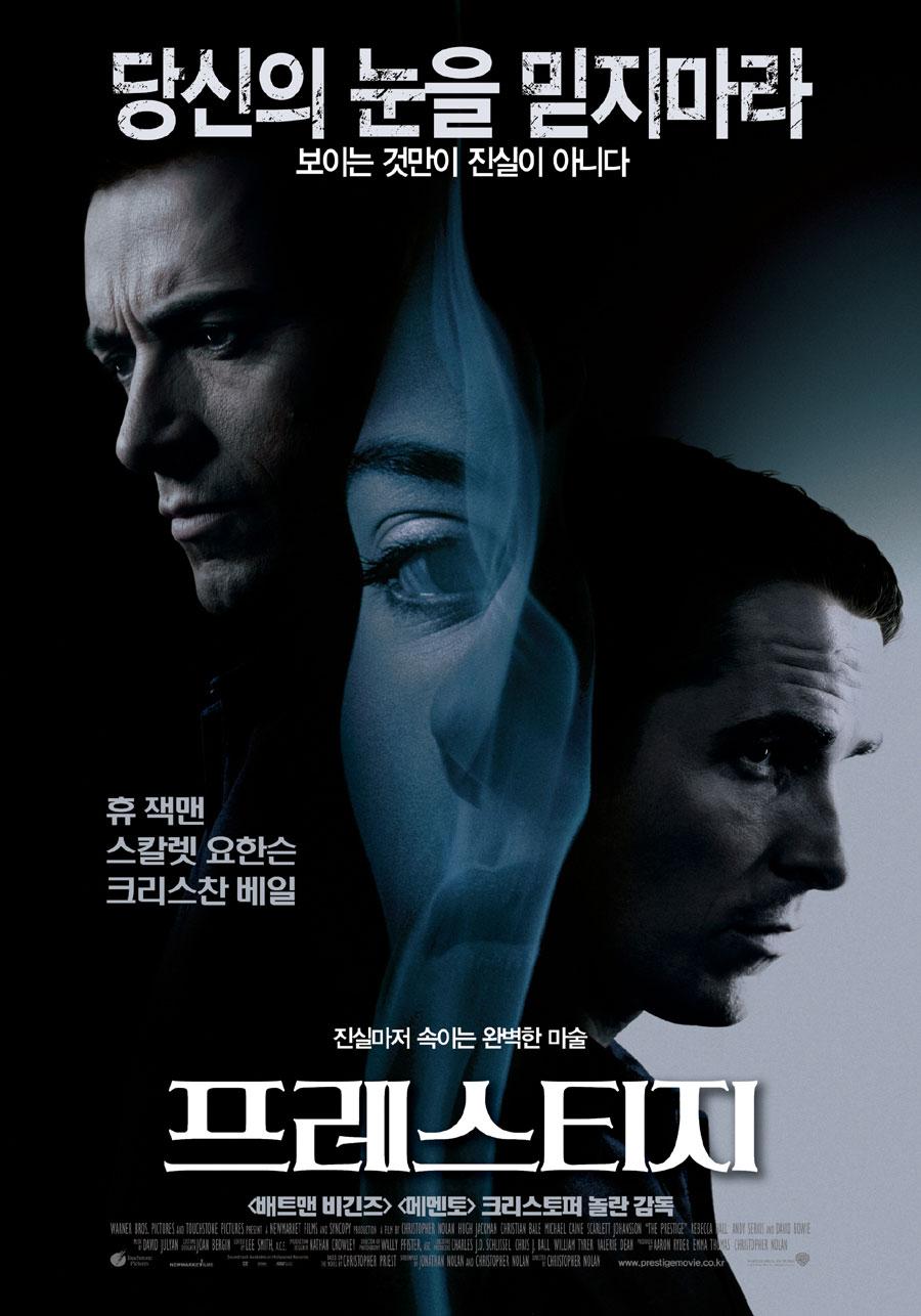 프레스티지 (The Prestige, 2006)