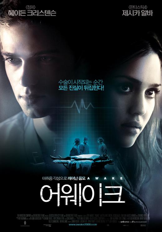 어웨이크 (Awake, 2008)