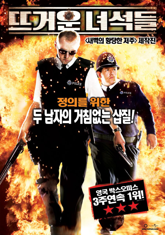 뜨거운 녀석들 (Hot Fuzz, 2007)