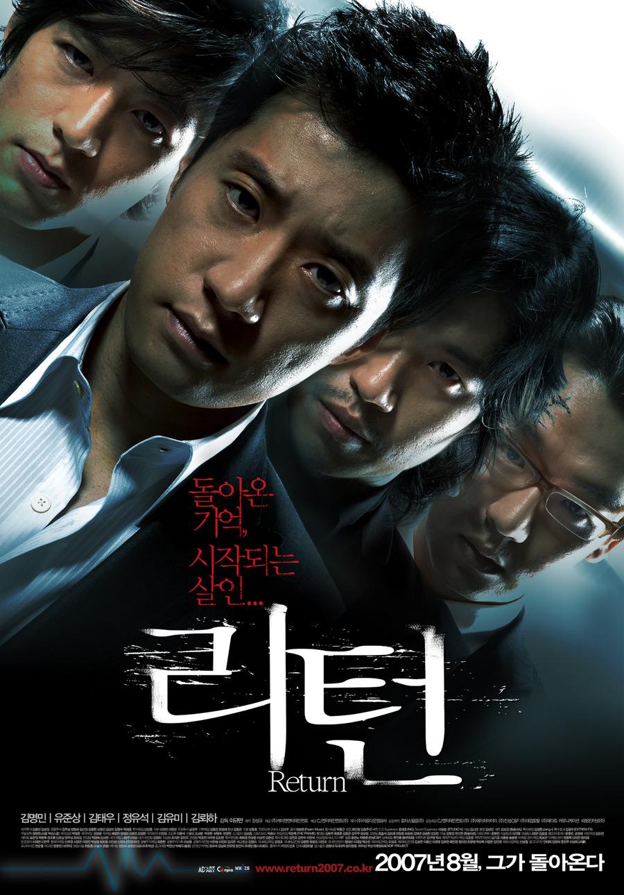 리턴 (Return, 2007)