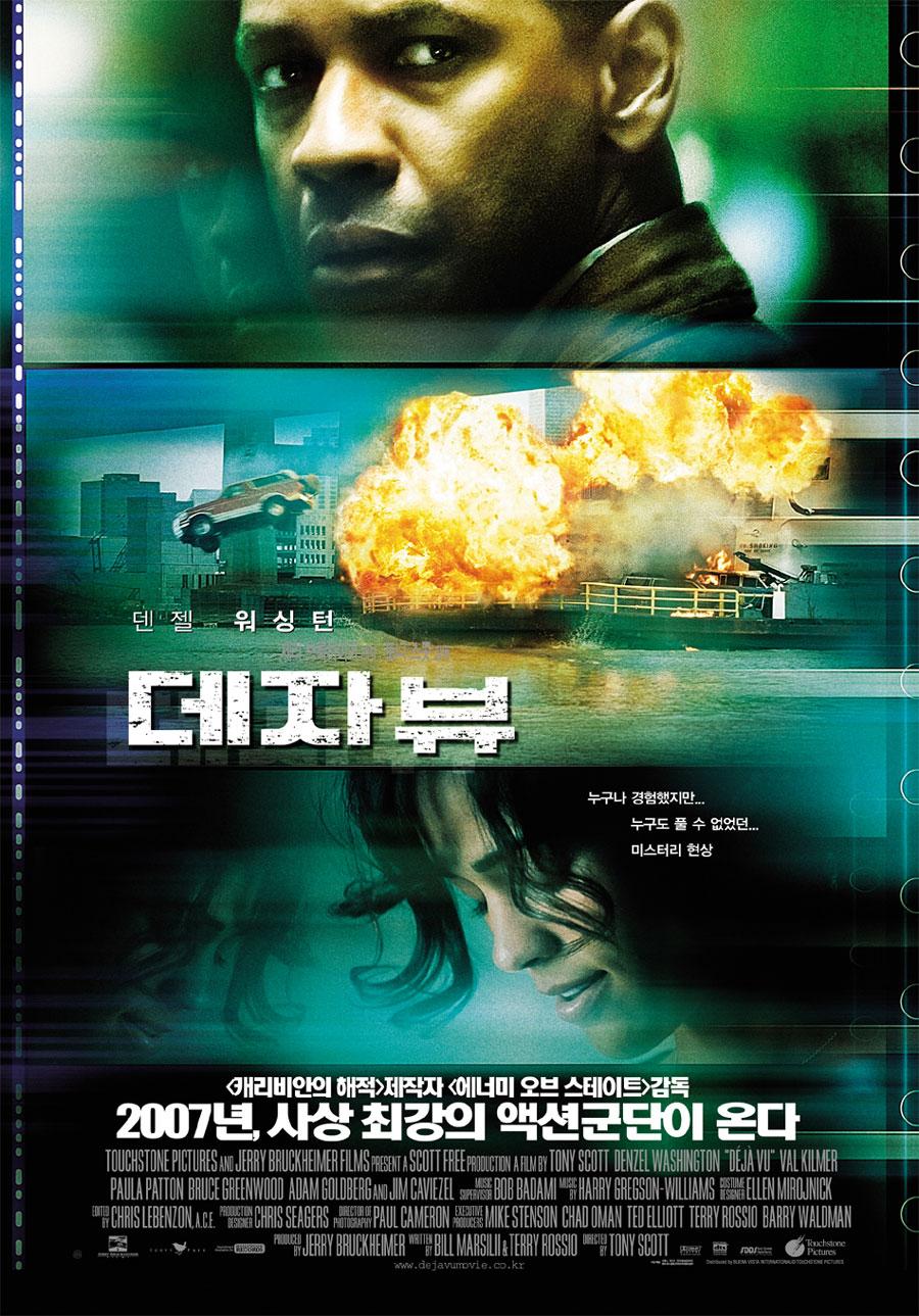 데자뷰 (Deja Vu, 2006)