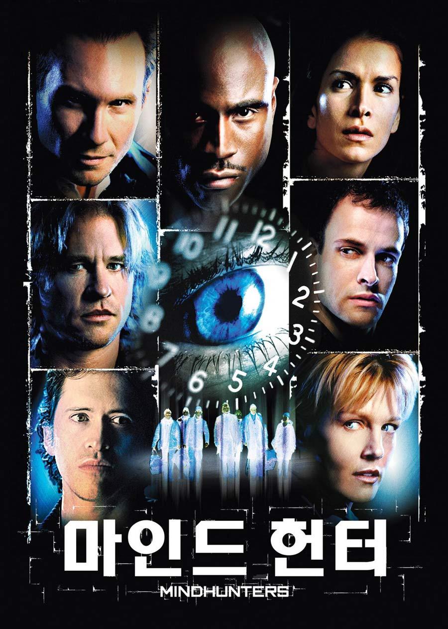 마인드헌터 (Mindhunters, 2005)