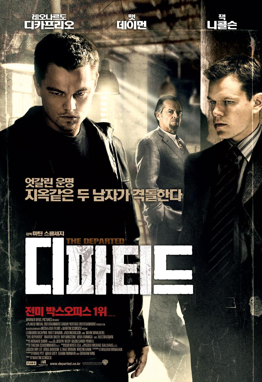 디파티드 (The Departed, 2006)