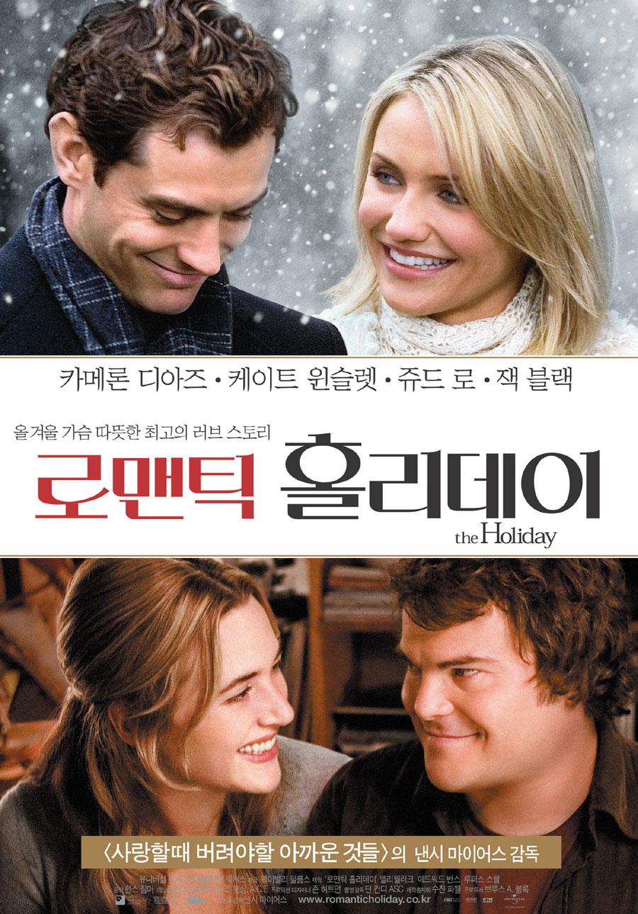 로맨틱 홀리데이 (The Holiday, 2006)