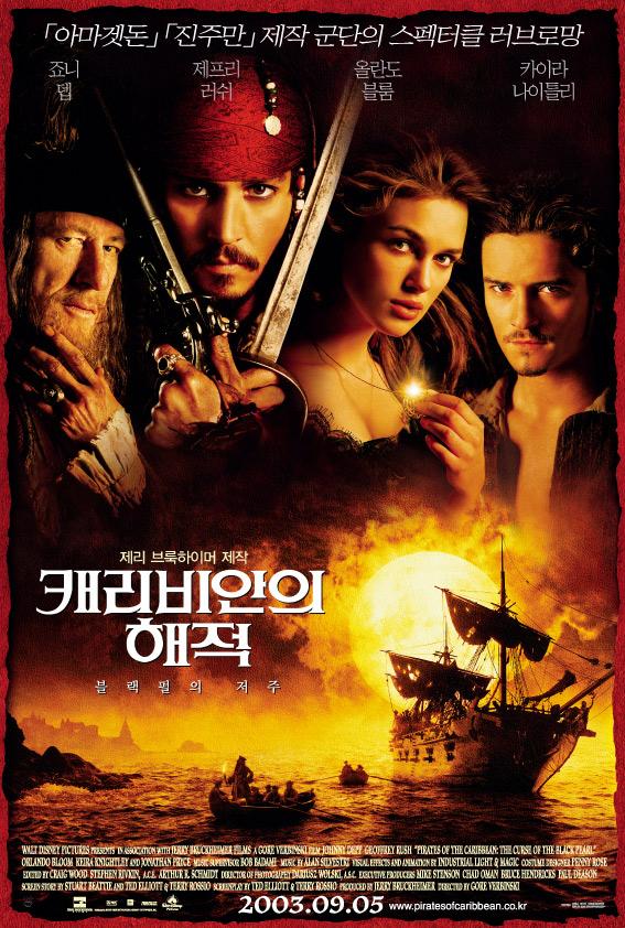 캐리비안의 해적 : 블랙 펄의 저주 (2003)