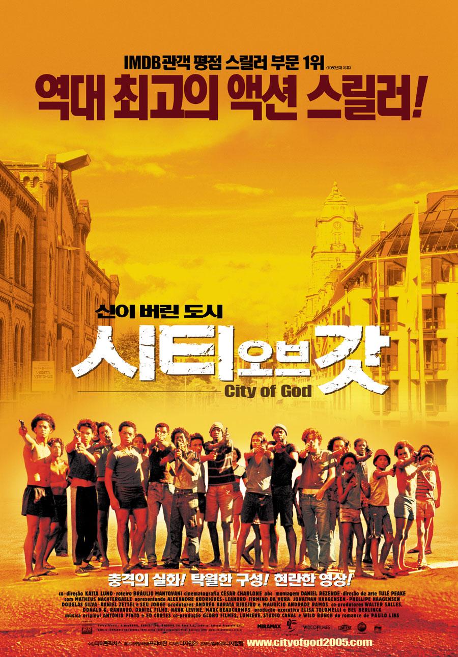 시티 오브 갓 (City Of God, 2002) (예)