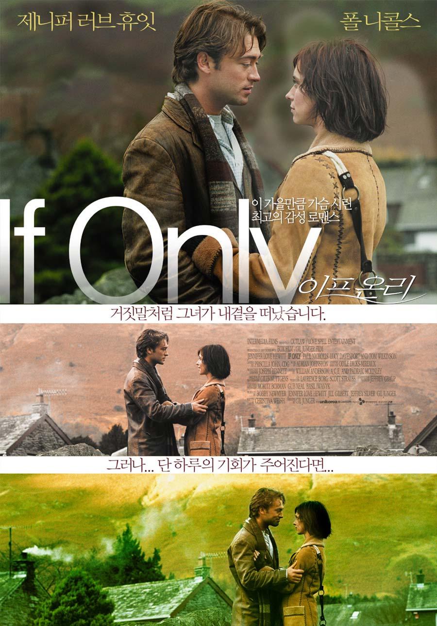 이프 온리 (If Only, 2004)