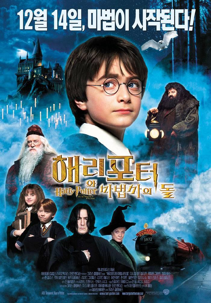해리 포터와 마법사의 돌 (2001)
