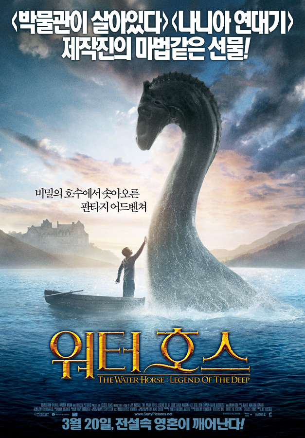 워터호스 (The Water Horse : Legend Of The Deep, 2007)