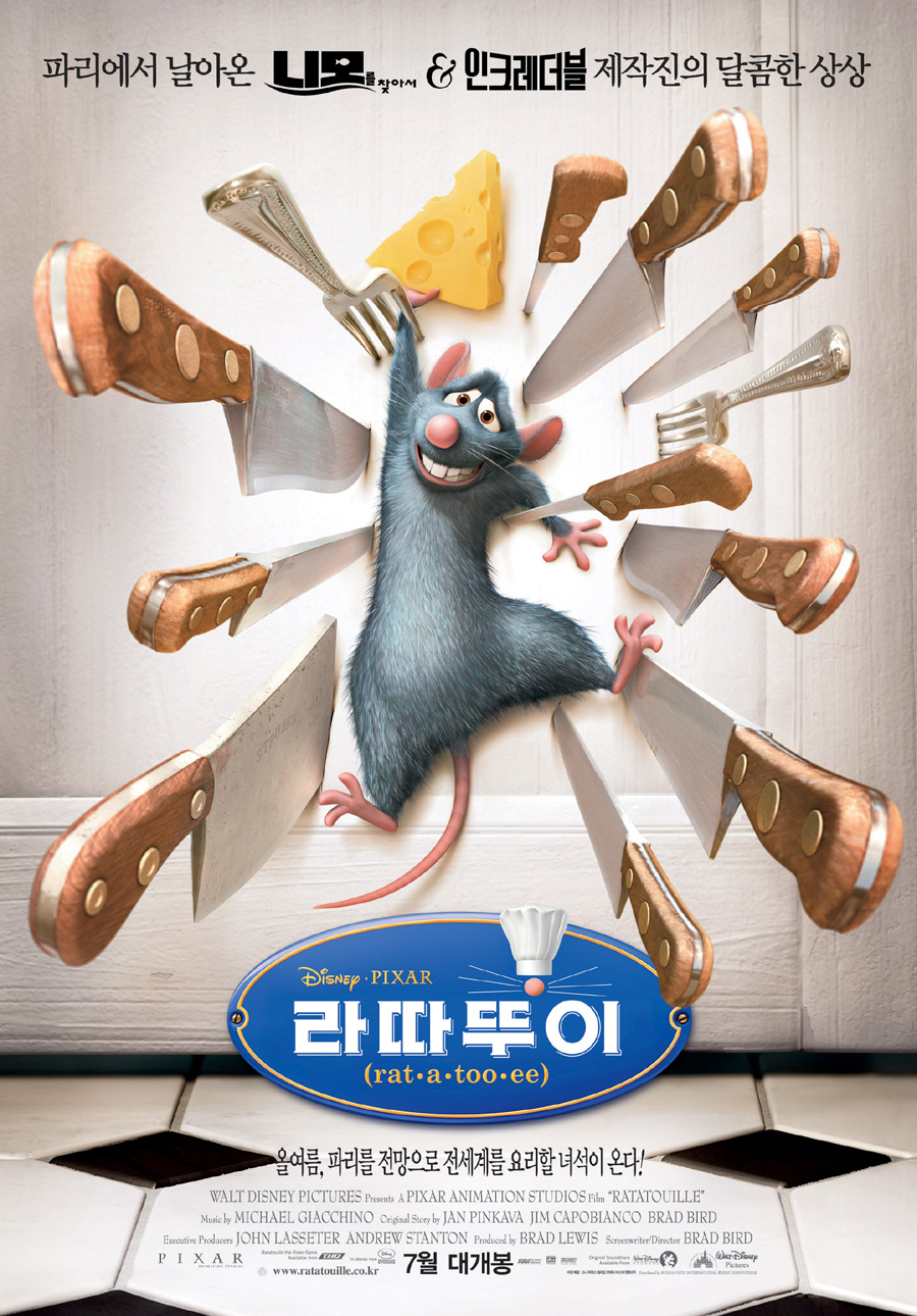 라따뚜이 (한국어더빙)