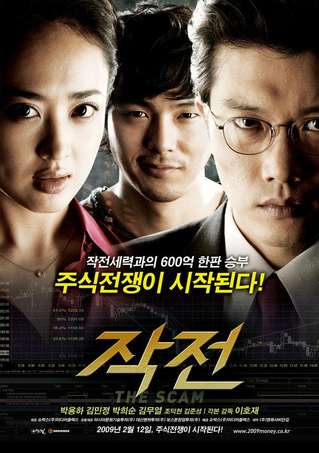 작전 (The Scam, 2009)