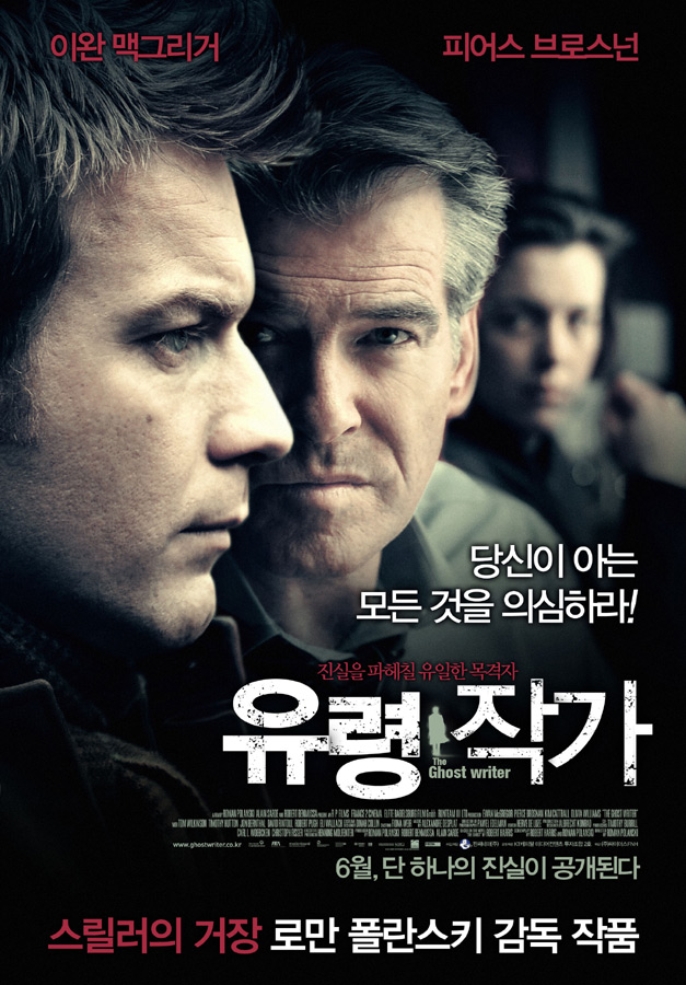 유령 작가 (The Ghost Writer, 2010)