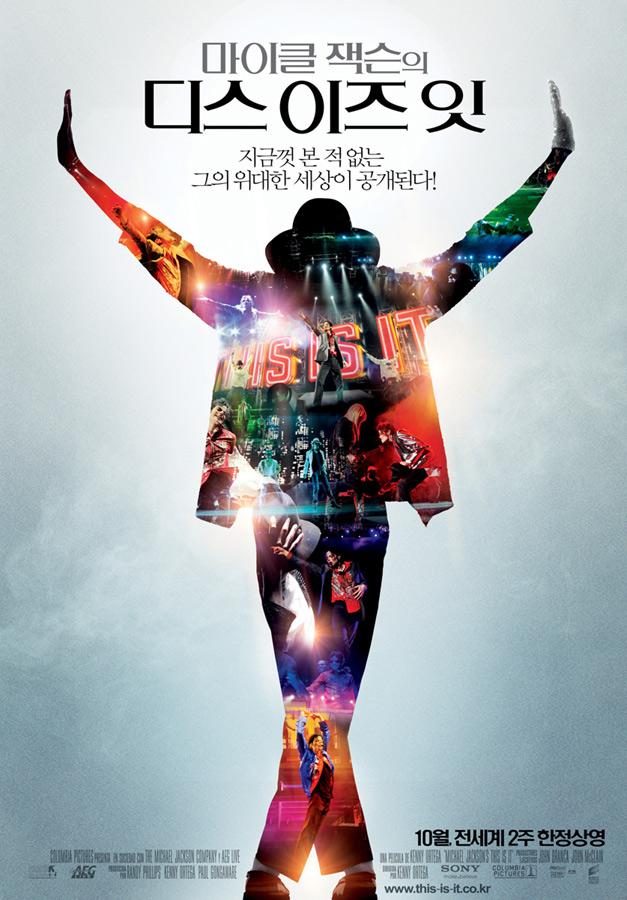마이클 잭슨의 디스 이즈 잇 (Michael Jackson