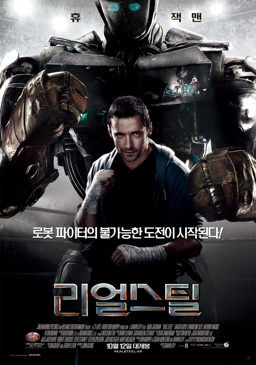 리얼 스틸 (Real Steel, 2011)