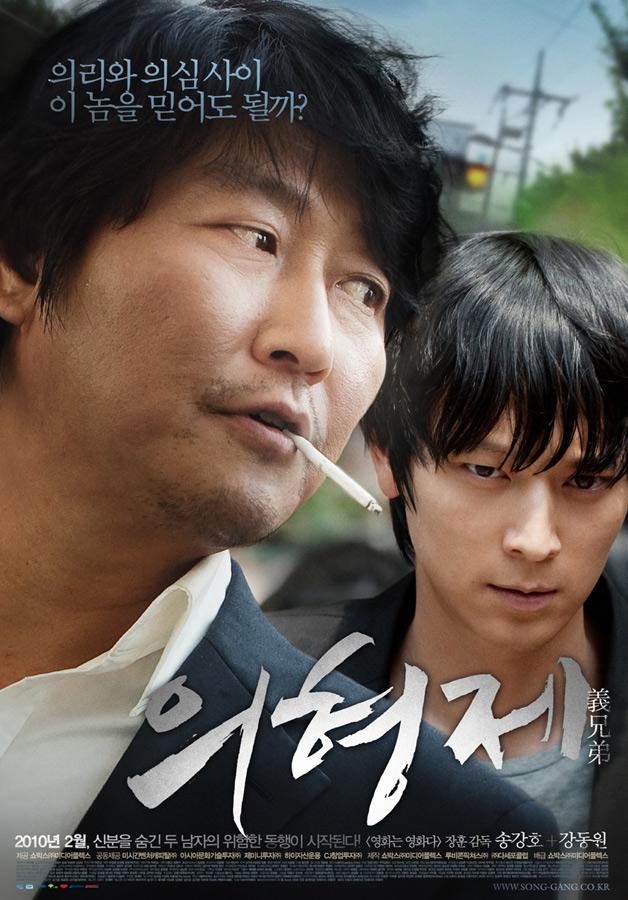 의형제 (Secret Reunion, 2010)