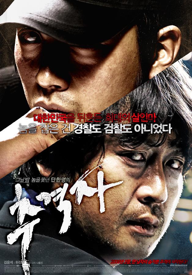 추격자 (The Chaser, 2008)