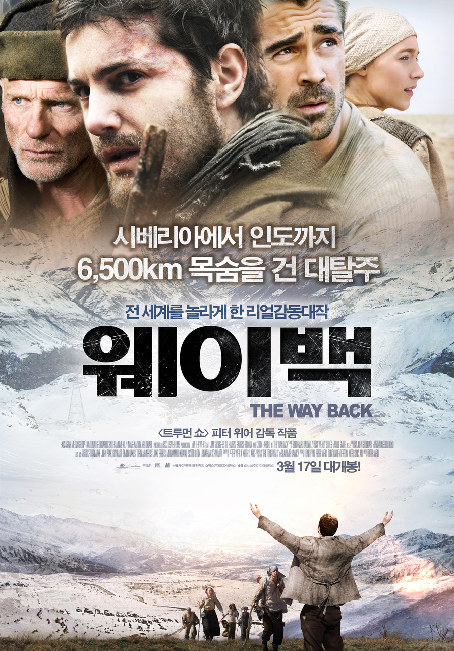 웨이 백 (The Way Back, 2011)