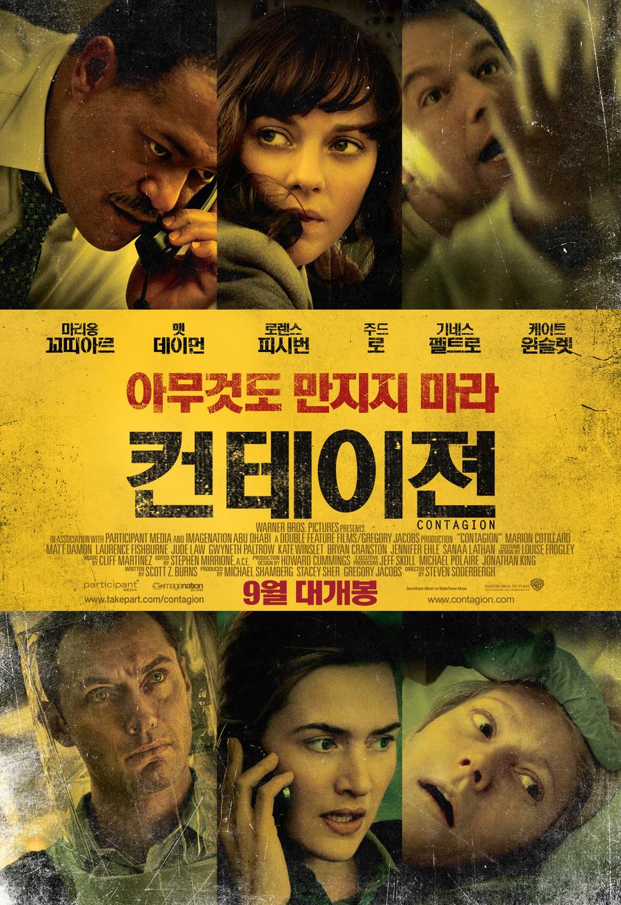 컨테이젼 (2011)